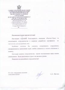 Отзыв для Уралтест от ФКУ ИК-3 ГУФСИН России по Свердловской области