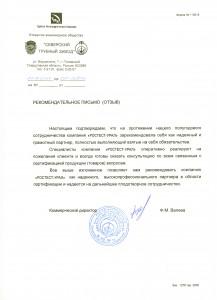 Отзыв для Уралтест от ОАО «Северский трубный завод»