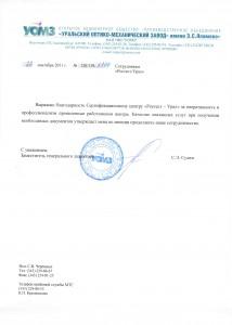 Отзыв для Уралтест от ОАО «ПО «Уральский оптико-механический завод» имени Э.С. Яламова»
