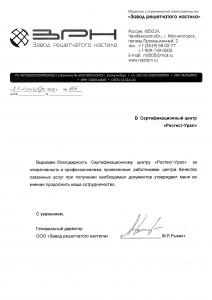 Отзыв для Уралтест от ООО Завод Решётчатого Настила
