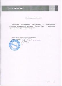 Отзыв для сертификационного центра Уралтест от Дверона