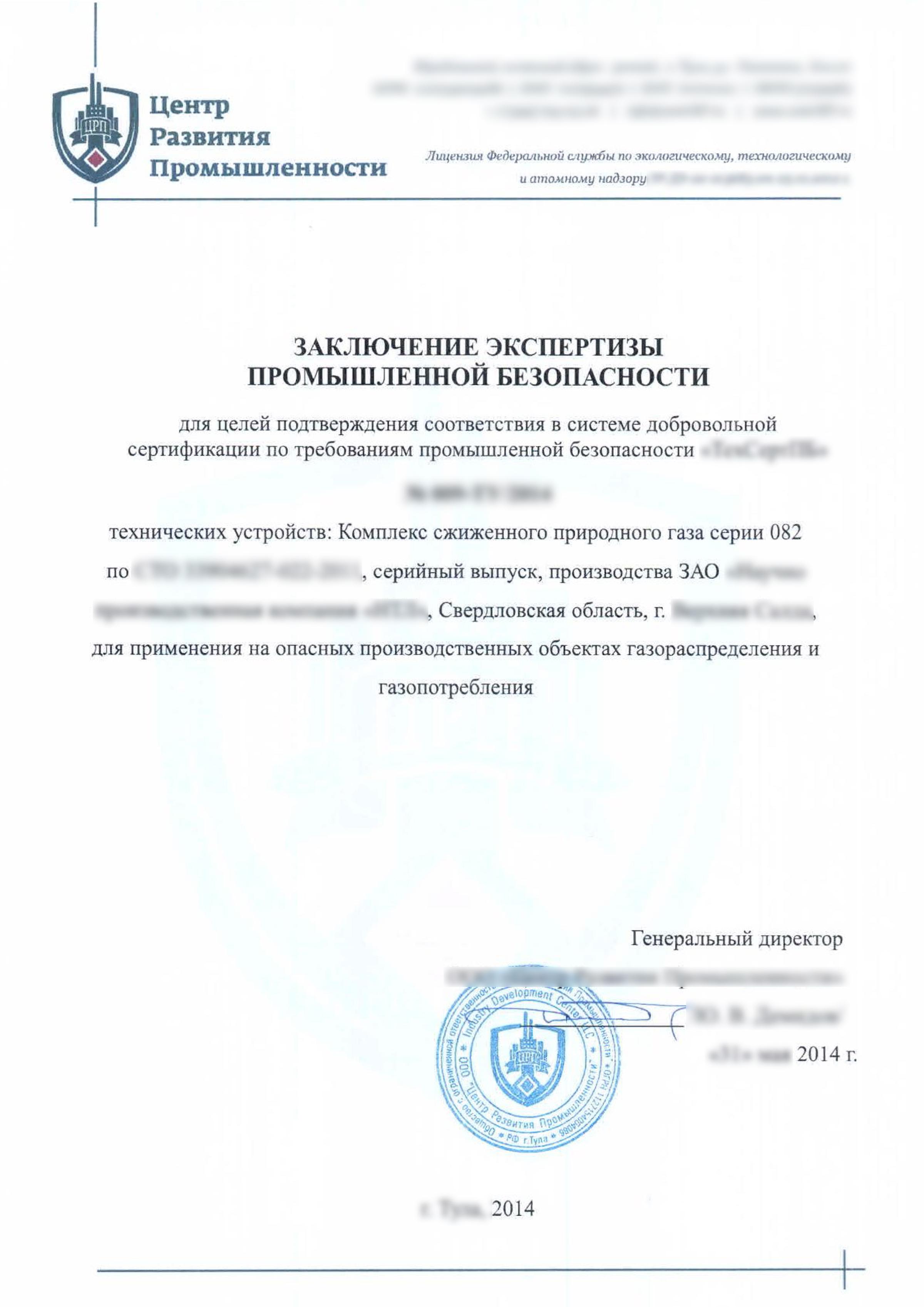 инструкция эксперта по сертификации лифтов