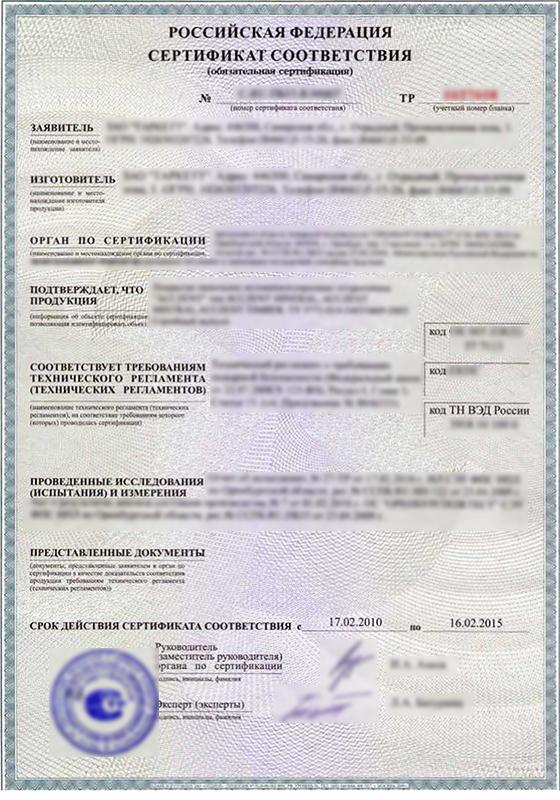 Сертификация транспортных средств в екатеринбурге сертификация бандажей дородовых